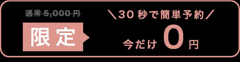 今だけ限定0円